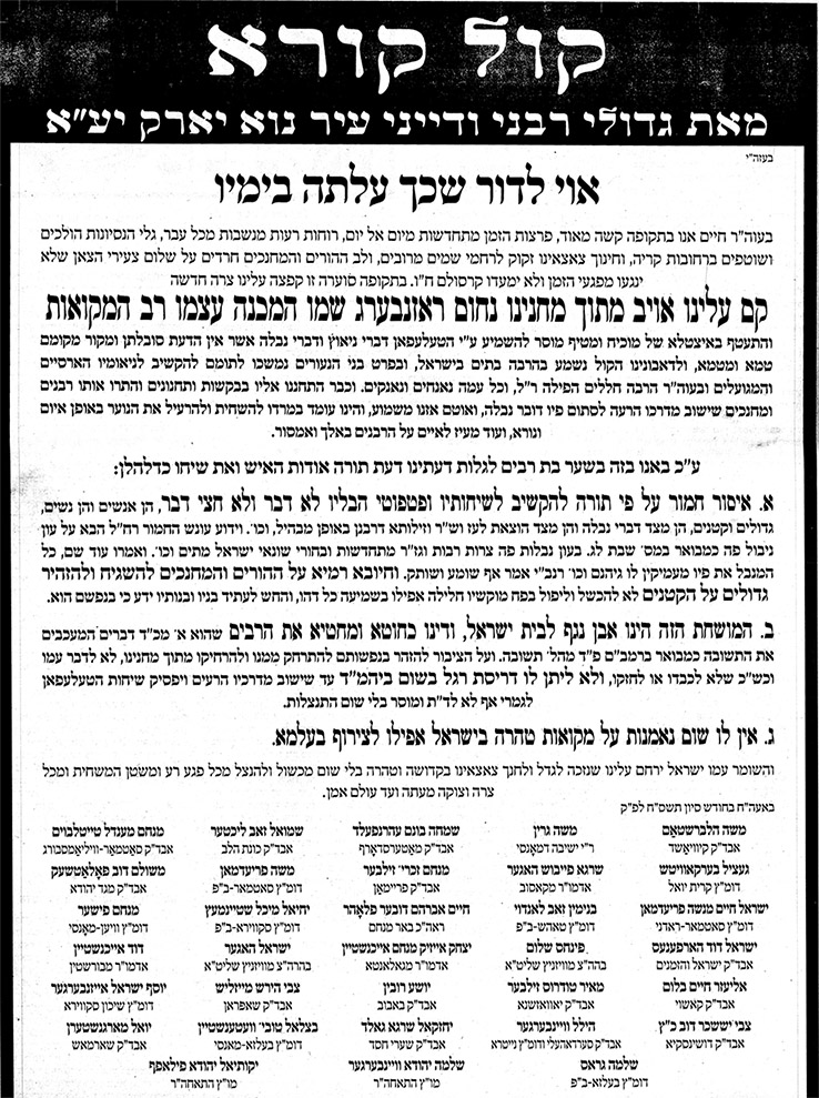 The 'Kol Korah' that was released a few weeks ago against Mr. Rosenberg