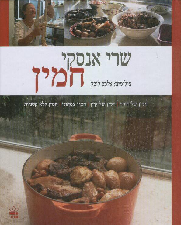 Tscholent (Hamin) a new book By Sherry Ansky describes the love of cholent shabbas food by Jews 175 pages published on 2008