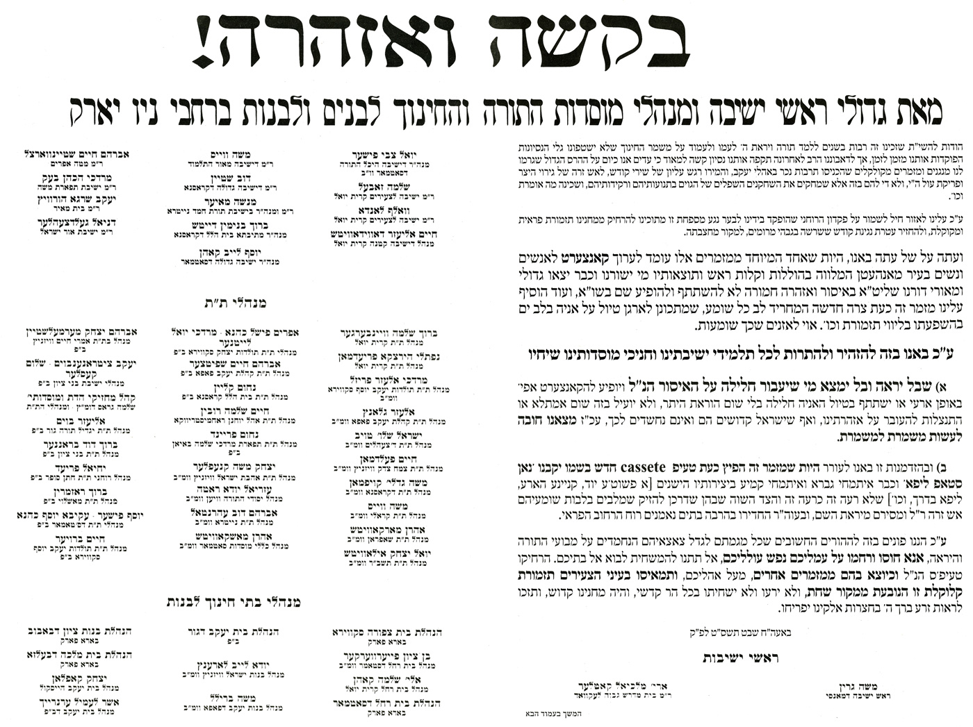this proclamation was printed in this weeks Satmar Yiddish newspapers Der Yid, and Der Blatt