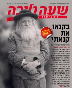 The article appeared in the Hebrew Magazine