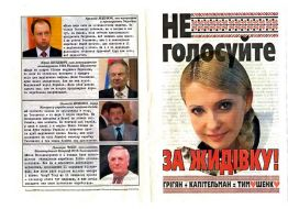 """Unattributed leaflets referring to Prime Minister Yulia Tymoshenko as """"a Jew"""" and calling not to vote for her appeared in mail boxes in western Ukraine in the last week before the Feb. 7 runoff vote."""