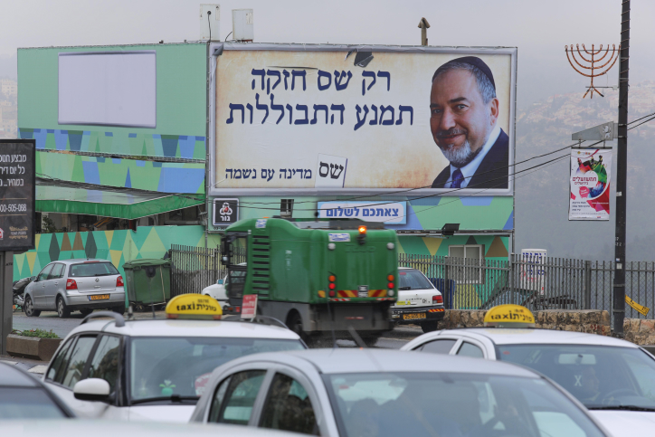 An election sign of Shas party with the picture of Avigdor Liberman the leader of Yisrael Beiteinu party. December 11, 2012. Photo by Oren Nahshon / FLASH90