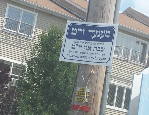 A for men side sign placed along Forest Rd in Kiryas Joel, NY is seen on June 29, 2014 (VIN News)
