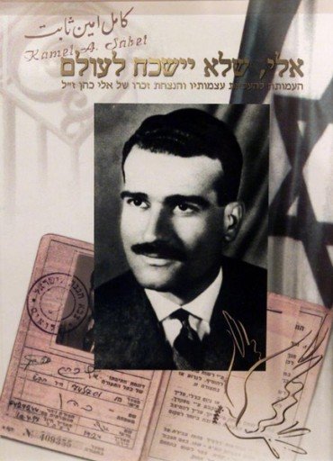 FILE - Reproduction of an Israeli stamp being issued in 2000 to honour the Mossad intelligence agency spy Eli Cohen who was hanged 50 years ago in Damascus.