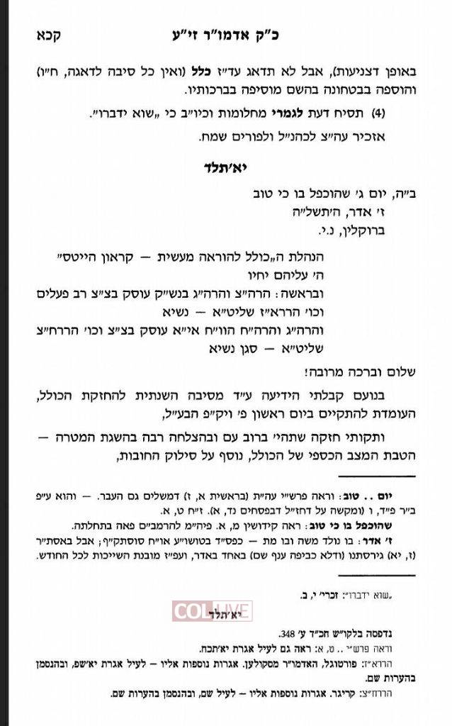 New Crown Heights Kolel Renews An Old Concept 2