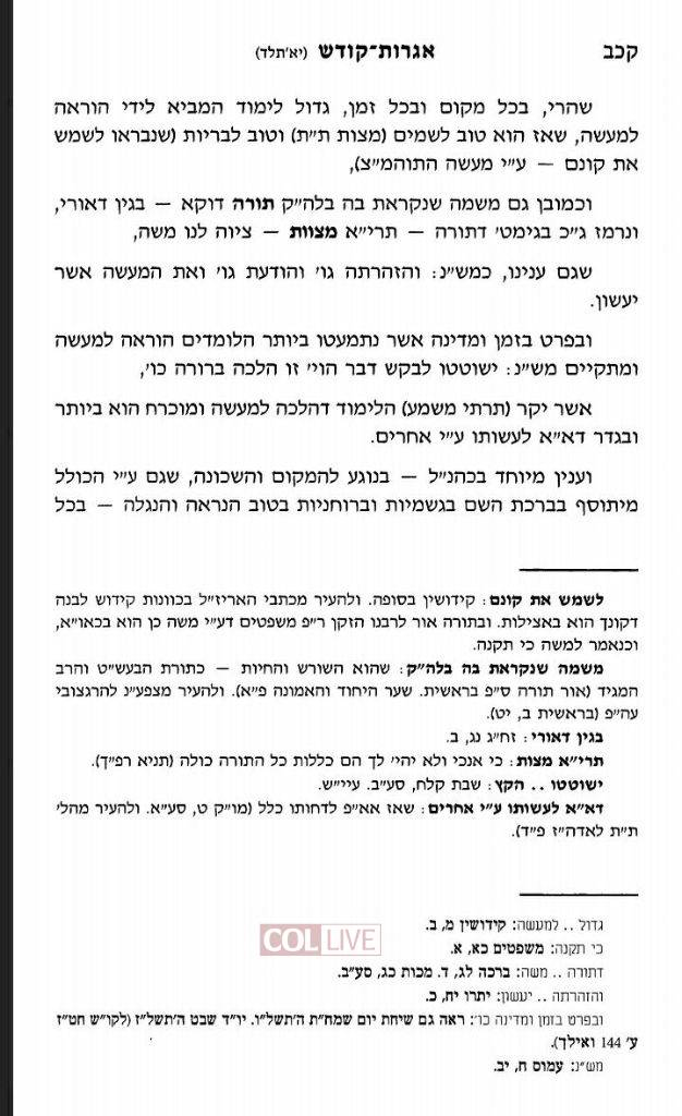 New Crown Heights Kolel Renews An Old Concept 3