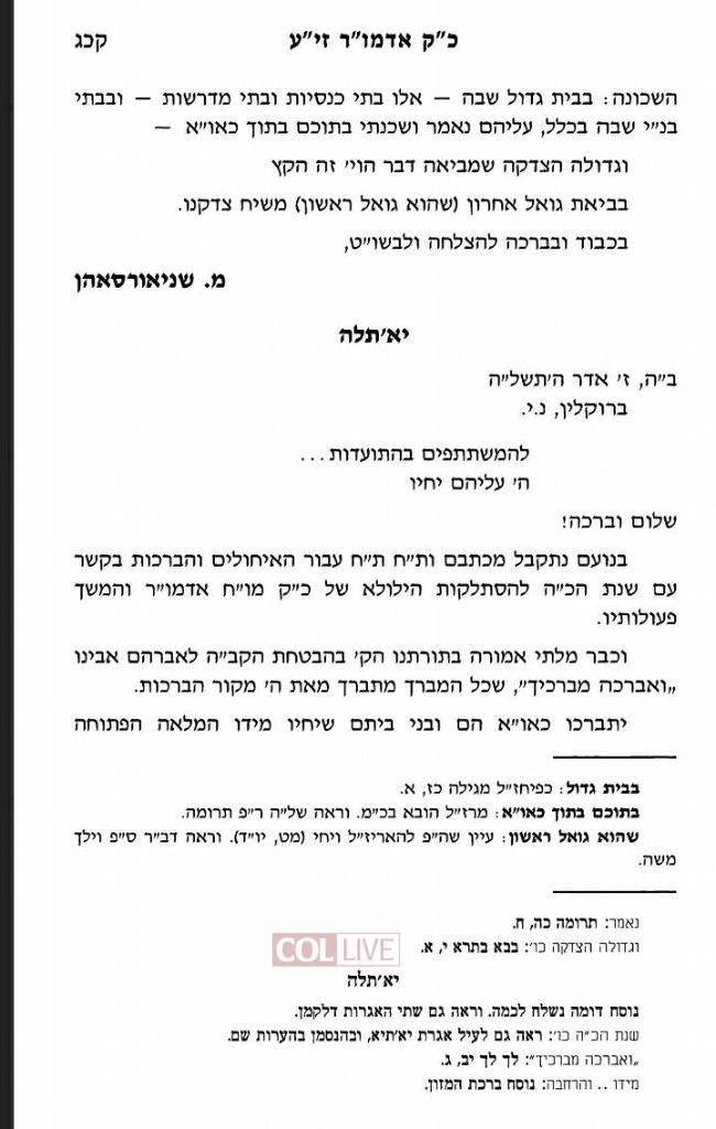 New Crown Heights Kolel Renews An Old Concept 4