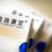 Fake Doctors, Pilfered Medical Records Drive Oxy China Sales